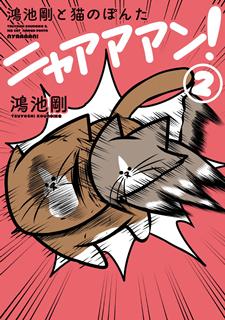[鴻池剛] 鴻池剛と猫のぽんた ニャアアアン 第01-02巻