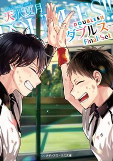 [天沢夏月] DOUBLES!! ―ダブルス― 第01-05巻