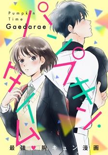 [Gaedarae] パンプキン・タイム 第01巻