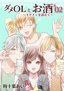 [時十葉あい] ダメOLとお酒 ~イケメンを添えて~ 第01-02巻