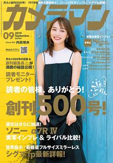 [雑誌] カメラマン 2019年09月号