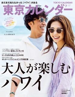 [雑誌] 東京カレンダー 2019年07月号