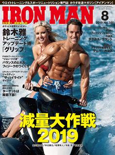 [雑誌] 月刊アイアンマン 2019年08月号 [Monthly Aianman 2019-08]