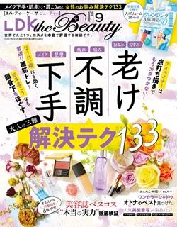 [雑誌] LDK the Beauty (エルディーケー ザ ビューティー) 2019年08-09月号