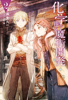 [瓜生久一] 化学で捗る魔術開発 第01-02巻