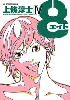 [上條淳士] 8(エイト))第01-04巻