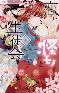 [白石ユキ] 恋と怪モノと生徒会 第01-04巻