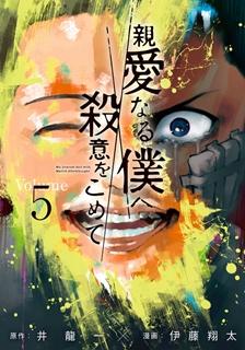 [井龍一x伊藤翔太] 親愛なる僕へ殺意をこめて 第01-05巻