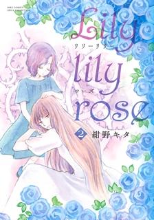 [紺野キタ] Lily lily rose 第01-02巻