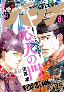[雑誌] 月刊コミック@バンチ 2019年08月号 [Gekkan Komikku @ Banchi 2019-08]